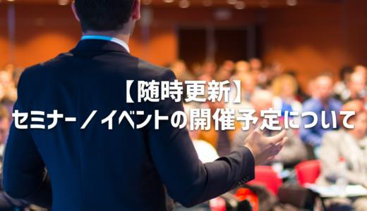 【随時更新】セミナー/イベントの開催予定について