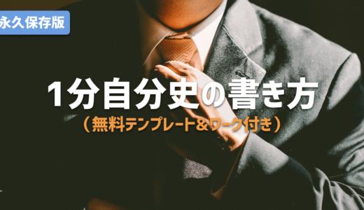 【永久保存版】1分自分史の書き方(無料テンプレート&ワーク付き)