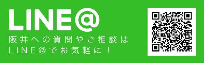 阪井裕樹のLINE@