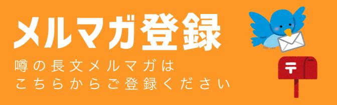 阪井裕樹のメールマガジン