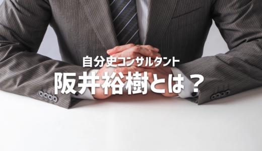自分史コンサルタント「阪井裕樹(さかいひろき)」とは?