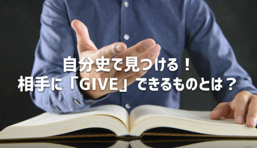ノート3冊分の自分史®で見つける!相手に「GIVE」できるものとは?