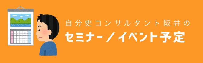 自分史コンサルタント阪井主催のセミナー/イベント一覧
