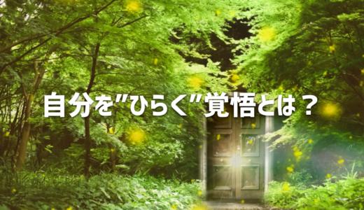 """「ノート3冊分の自分史®」で自分を""""ひらく""""覚悟とは?"""