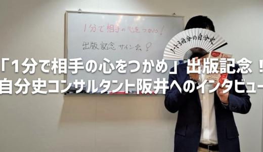 「1分で相手の心をつかめ」出版記念!自分史コンサルタント阪井へのインタビュー