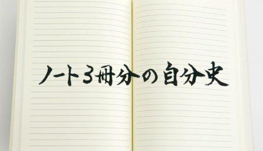 【1年ぶり】「ノート3冊分の自分史」メインセミナーを開催します。