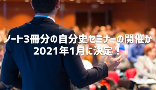 【お知らせ】ノート3冊分の自分史セミナーの開催が2021年1月〜3月に決定しました!
